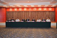 全省慈善工作会议在郑召开
