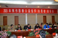 2015焦作慈善公益组织(志愿者)座谈会