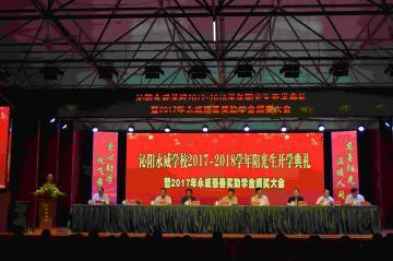 沁阳永威学校2017年助奖学金发放仪式举行