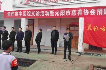 沁阳市慈善协会举办精准扶贫捐赠仪式
