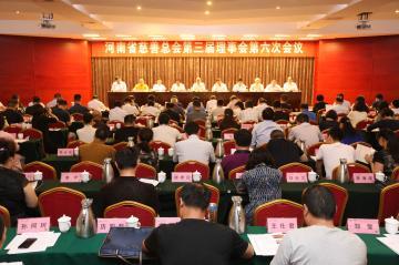 河南省慈善总会召开第三届理事会第六次会议