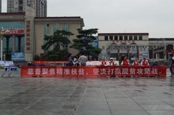 焦作市举行2018年中华慈善日主题宣传活动